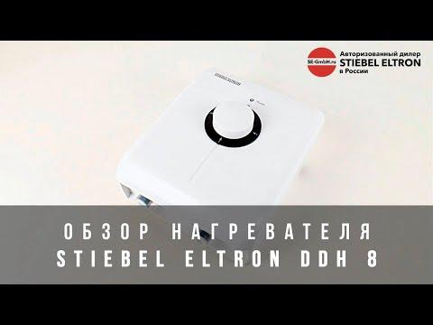 Обзор нагревателя Stiebel Eltron DDH 8
