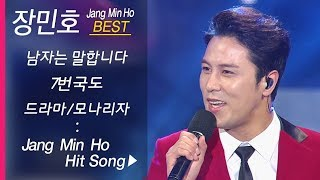 장민호 인기곡 모음 Jang Min Ho BEST5 남자는 말합니다/7번국도/드라마/함께 춤을 추어요/모나리자