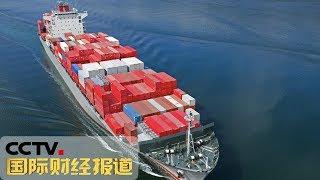 《国际财经报道》 20190828| CCTV财经