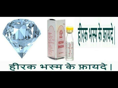 Heerak Bhasma  | How To Use HEERAK BHASMA /Benefits Of Hirak Bhasma
