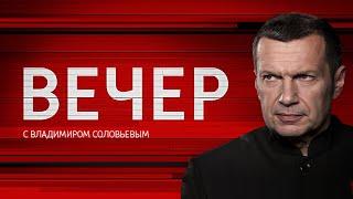Вечер с Владимиром Соловьевым от 25.10.2018