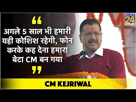 दिल्ली के CM Kejriwal: अगले 5 साल भी हमारी यही कोशिश रहेगी, फोन करके कह देना हमारा बेटा CM बन गय
