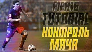 FIFA 16 TUTORIAL / Контроль мяча, полезные фишки