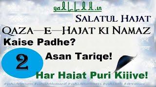 Salatul Hajat Dua mp3   Salatul Hajat Namaz Ka Tarika   Salatul Hajat Namaz for Marriage   Timings