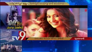 Gulf Company declares holiday for Khaidi No 150 release - TV9