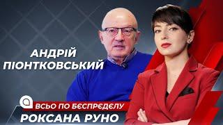 Андрей Пионтковский: Путин копирует Гитлера | Всьо по бєспрєдєлу