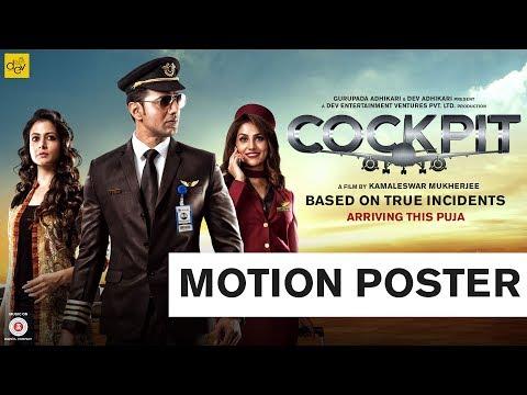 Cockpit (ককপিট ) Motion Poster | Koel | Dev | Rukmini Maitra | Kamaleswar Mukherjee | Puja 2017