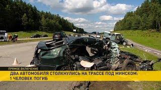 Подробности чудовищного ДТП на трассе М3: погибла молодая белоруска в лобовом столкновении
