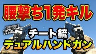 【COD:MW】隠れた新武器ハンドガン2丁持ち「デュアル」が鬼強すぎる!腰撃ち…