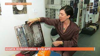 Выставка ростовских бук-артистов открылась в Ростове