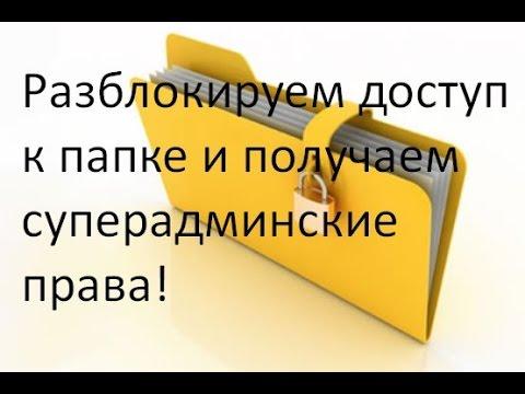 Разблокируем доступ к папкам и файлам. Получаем Суперадминские права