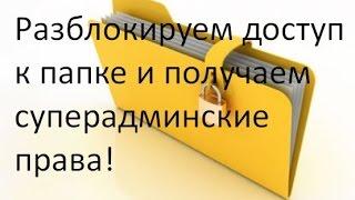 Разблокируем доступ к папкам и файлам. Получаем Суперадминские права(, 2015-12-14T13:34:51.000Z)