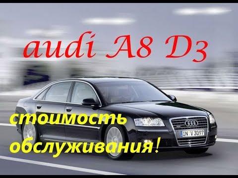 AUDI A8 D3 не ломающихся машин уже нет?