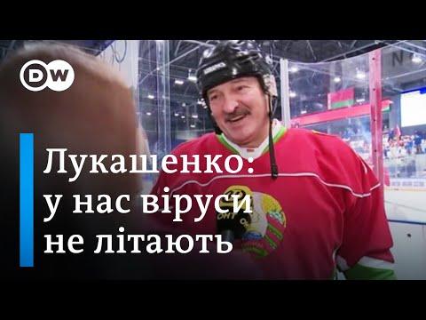 Коронавірус у Білорусі: чи справді Лукашенко не боїться епідемії | DW Ukrainian