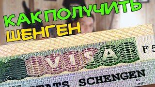 Как получить шенген?  Личный опыт  Виза в Нидерланды (Голландию)