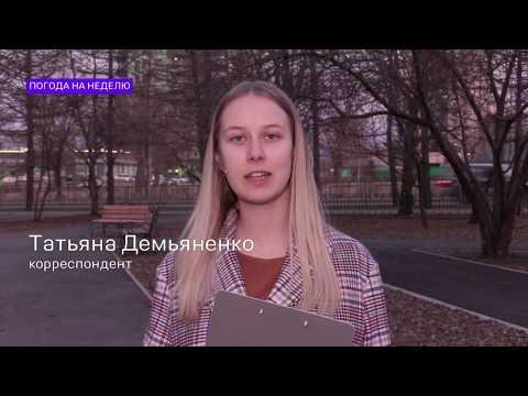 Прогноз погоды в Красноярске (20-26 апреля 2020)