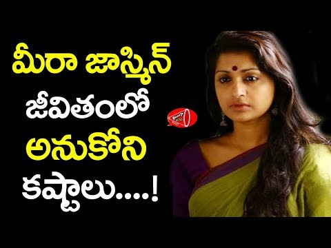 Meera Jasmine Real Life Problems with Family | Family and Husband Unseen Photos | Gossip Adda