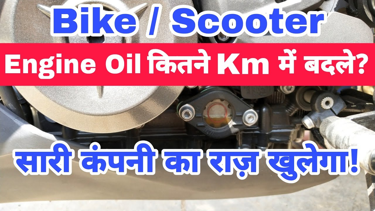 When Should Your Motorcycle / Scooter Engine Oil Be Changed As Per Your Two-wheeler Company? |