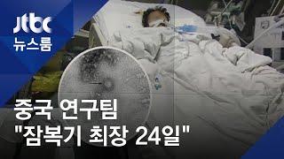 """중 연구팀 """"잠복기 최장 24일…발열 없는 경우도 상당수"""" / JTBC 뉴스룸"""