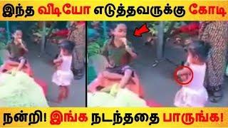 இந்த வீடியோ எடுத்தவருக்கு கோடி நன்றி! இங்க நடந்ததை பாருங்க! | Tamil News | Latest News