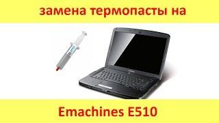 Замена термопасты на Emachines E510