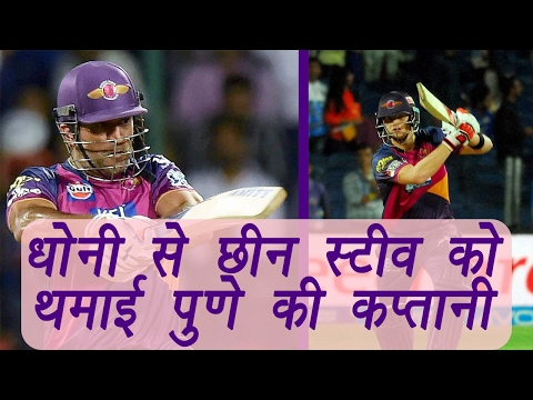 IPL 10: MS Dhoni replaced by Steve Smith as Pune captain  | वनइंडिया हिन्दी