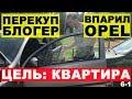 ПЕРЕКУП БЛОГЕР ВПАРИЛ Opel Corsa 2004 за 72000 Перекуп-Tube