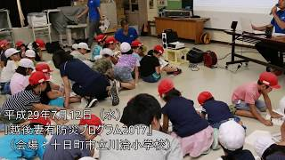 H29放送 越後妻有防災プログラムin川治小学校③ thumbnail