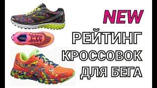 Какие кроссовки предпочитают бегуны и триатлеты? | Рейтинг.