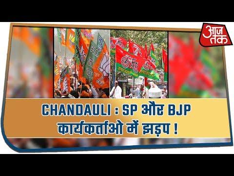 Chandauli : SP और BJP कार्यकर्ताओ में झड़प !