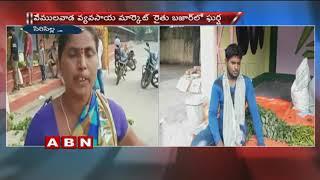 వేములవాడ మార్కెట్ యార్డులో ఘర్షణ | Farmers Fight at Vemulawada Market Yard |