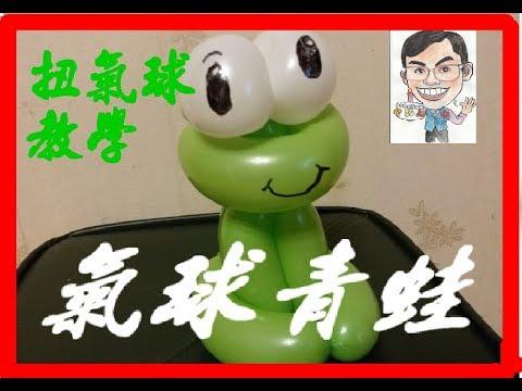 【MagRex扭氣球教學】 香港 星期二上載  氣球造型 氣球青蛙 教學 留意眼睛做法  Qualatex 長氣球 新手必學 氣球 frog Balloon  Art (廣東話) 課堂#014