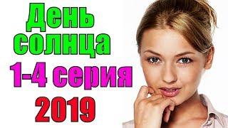 ФИЛЬМ ЦЕЛИКОМ! День солнца 1 4 серия 2019 Украинский сериал русские мелодрамы 2019 фильм