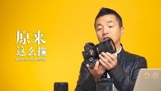 【毒物开箱】索尼新镜24-105 G OSS火热开箱视频来了!它的使用体验到底如何?-原来这么拍番外篇