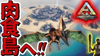 ARK PS4版 其の53 肉食恐竜島へ!!箱いかだ改!その真価はいかに・・・Yロウのアークサバイバルエボルブド