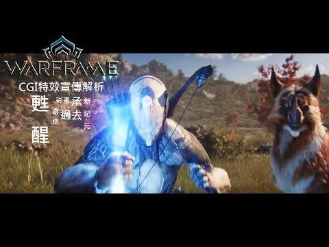 Warframe戰甲神兵-CGI特效電影式宣傳解析
