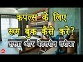 How to Book Room For Couple in Hindi | By Ishan