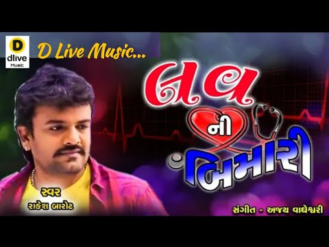 Ishq no bimari    Frod love    Rakesh Barot    new love song