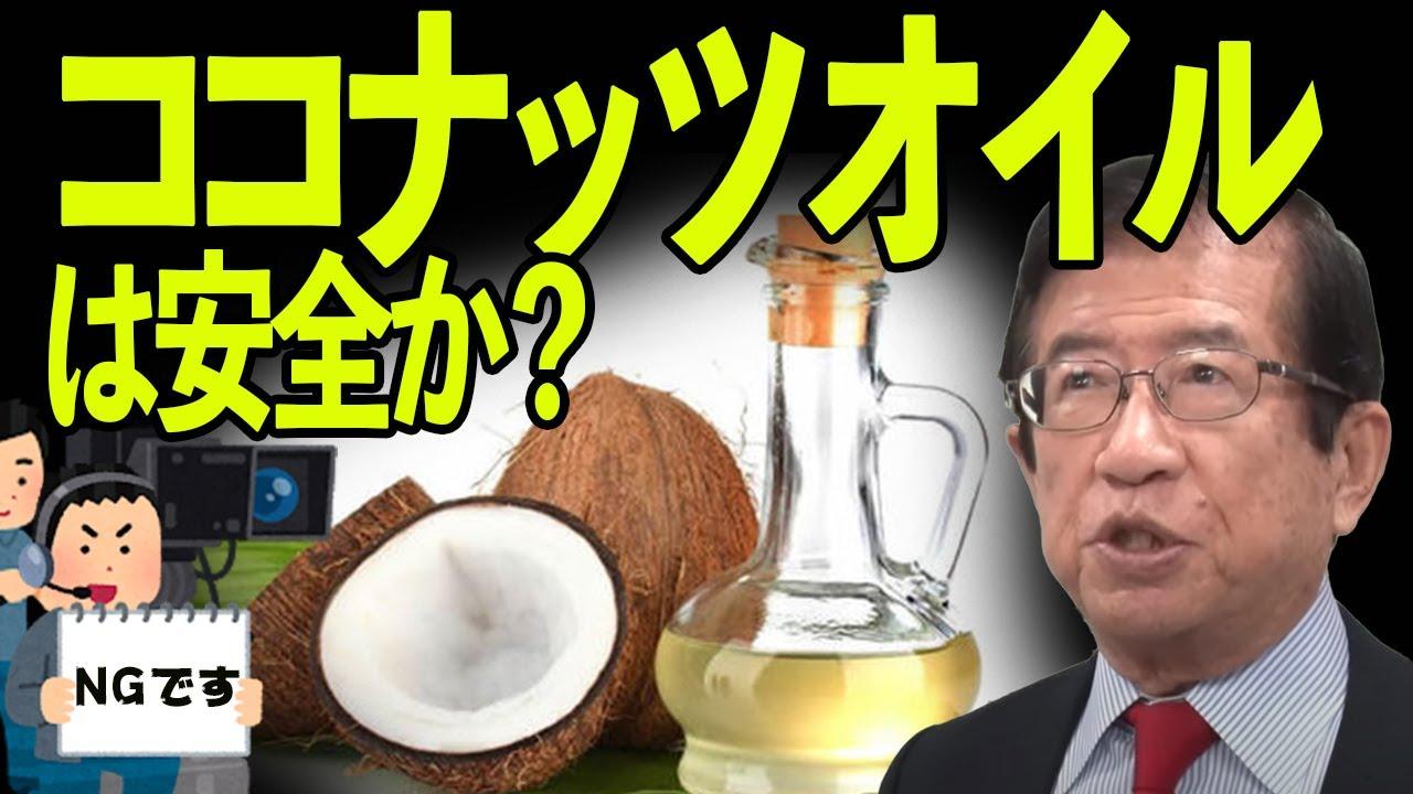 【武田邦彦】人体に影響はある、ココナッツオイルは安全か?【地上波NGチャンネル】