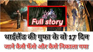 Thailand cave Rescue Full Story in Hindi ?