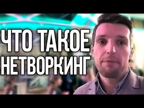 знакомство и общение в москве