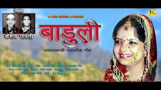 Baduli | Vivek Nautiyal (Nauti) | Ranjeet Singh | Latest Uttarakhandi Song 2018 | A Plus Studio