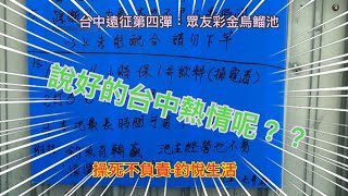 台中遠征第四彈:眾友彩金烏鰡池#釣悅生活#操死不負責#釣魚#台中#后里