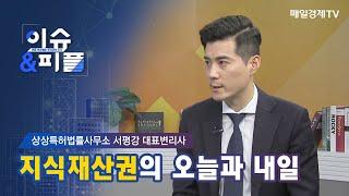 [매일경제TV 이슈&피플] 상상특허법률사무소 서…