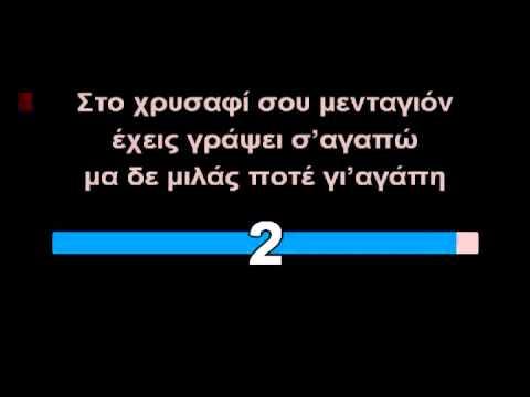 Το κορίτσι του Μάη-ΚΑΡΑΟΚΕ (GREEK KARAOKE)