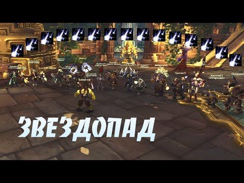Китаец - Звездопад (Gachi Ft. Blizzard / T-killah / 8.3)
