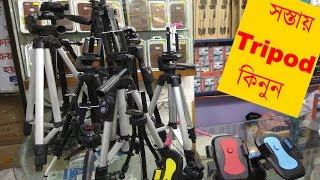 সস্তায় Tripod কিনুন   Buy Selfie Sticks /Tripods at Cheap Price in Dhaka, BD   Tripods price in bd