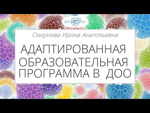 Смирнова И.А. | Адаптированная программа в ДОО
