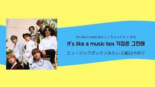 #オルゴール #NCTDREAM #日本語字幕.