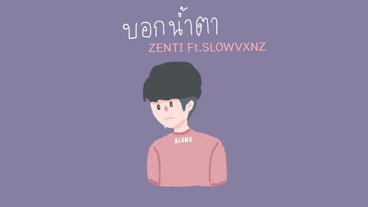 บอกน้ำตา - ZENTI ft.SLOWVXNZ 【Official Audio】